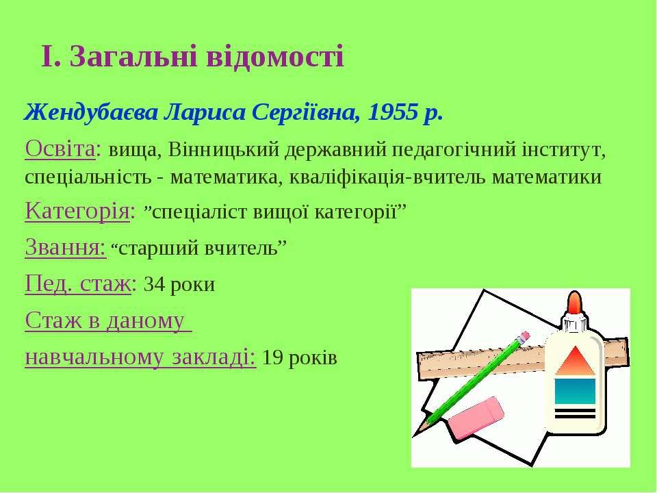 І. Загальні відомості Жендубаєва Лариса Сергіївна, 1955 р. Освіта: вища, Вінн...