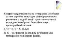 Концентрація частинок на поверхнях мембрани зазнає стрибок внаслідок різної р...