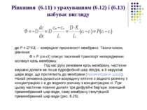 Рівняння (6.11) з урахуванням (6.12) і (6.13) набуває вигляду де Р = D*K/L - ...