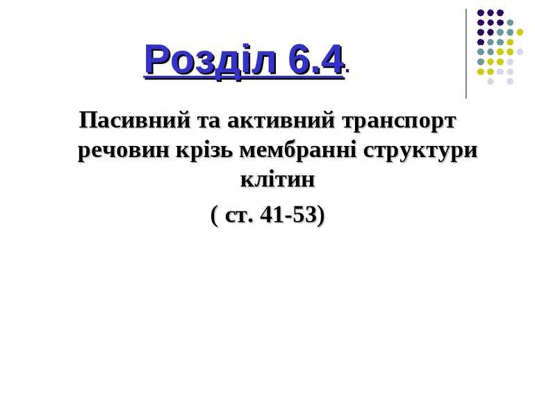 Розділ 6.4. Пасивний та активний транспорт речовин крізь мембранні структури ...