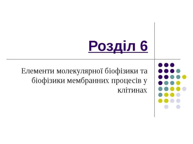 Розділ 6 Елементи молекулярної біофізики та біофізики мембранних процесів у к...