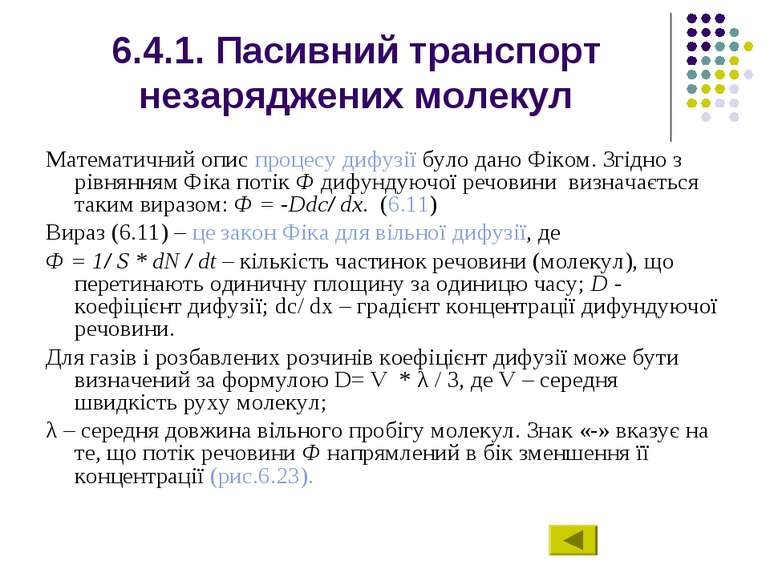 6.4.1. Пасивний транспорт незаряджених молекул Математичний опис процесу дифу...