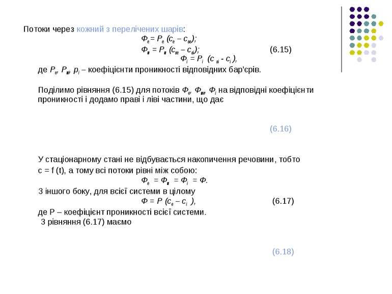 Потоки через кожний з перелічених шарів: Фе = Ре (се – све ); Фм = Рм (све – ...