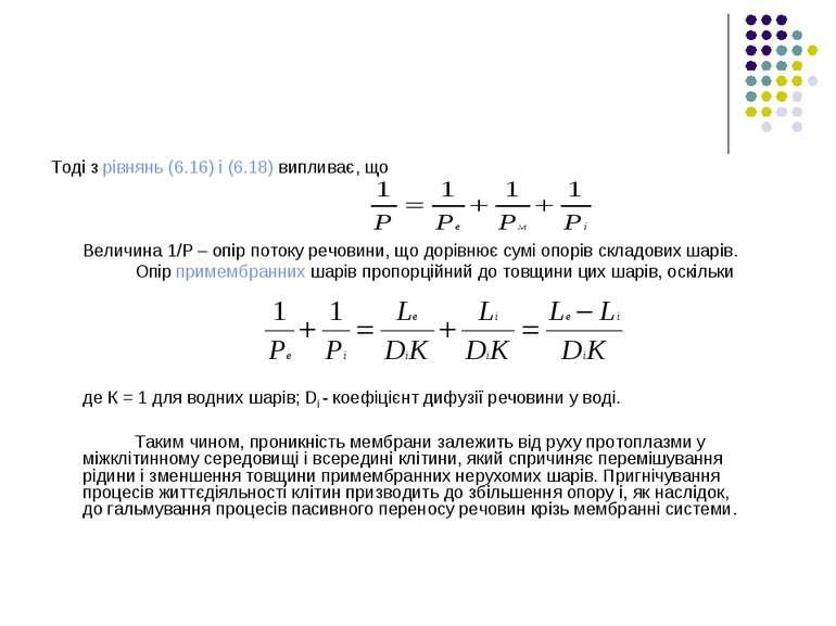 Тоді з рівнянь (6.16) і (6.18) випливає, що Величина 1/Р – опір потоку речови...
