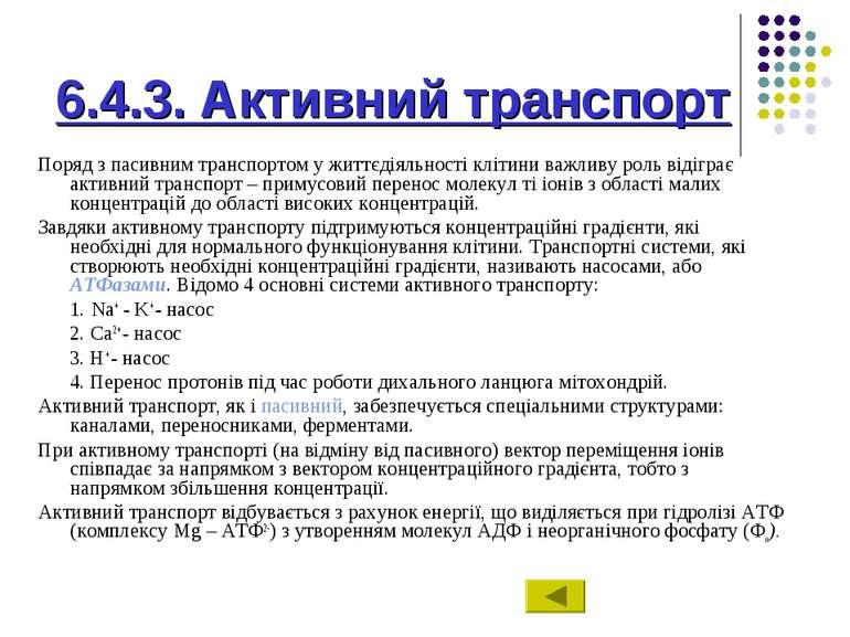 6.4.3. Активний транспорт Поряд з пасивним транспортом у життєдіяльності кліт...