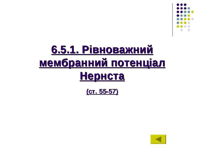6.5.1. Рівноважний мембранний потенціал Нернста (ст. 55-57)