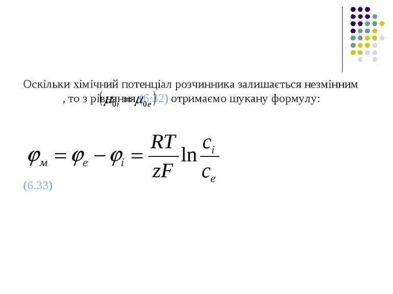 Оскільки хімічний потенціал розчинника залишається незмінним , то з рівняння ...