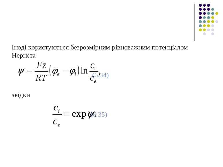 Іноді користуються безрозмірним рівноважним потенціалом Нернста (6.34) звідки...