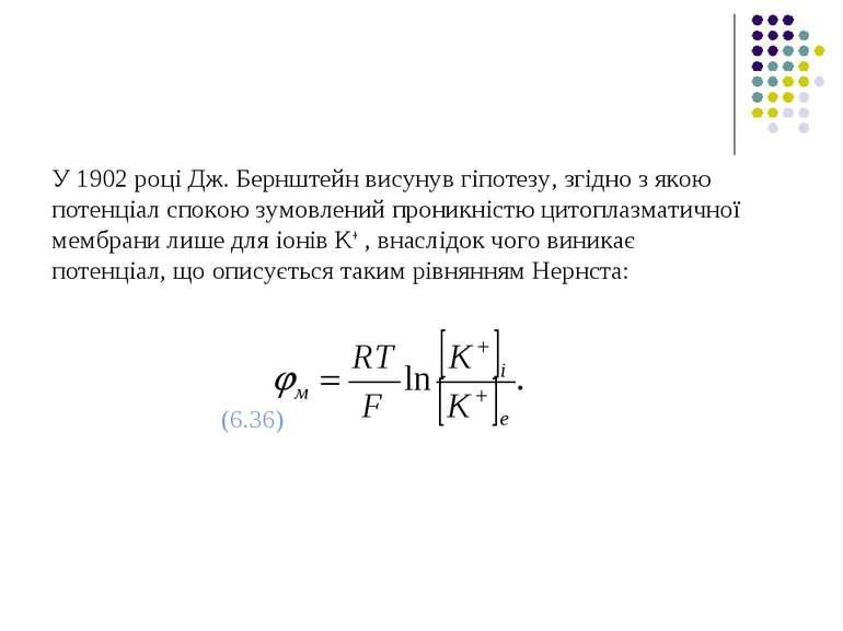 У 1902 році Дж. Бернштейн висунув гіпотезу, згідно з якою потенціал спокою зу...