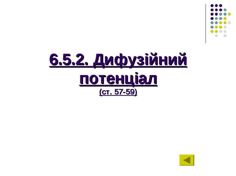 6.5.2. Дифузійний потенціал (ст. 57-59)