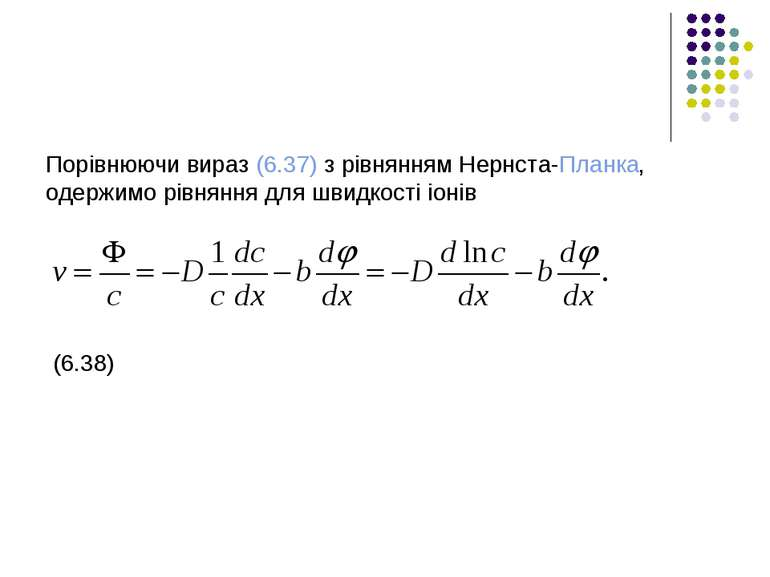 Порівнюючи вираз (6.37) з рівнянням Нернста-Планка, одержимо рівняння для шви...