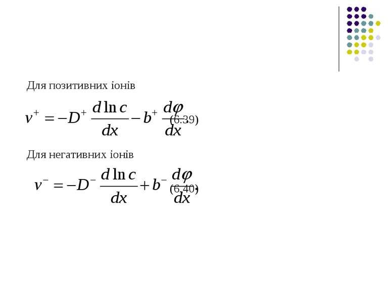 Для позитивних іонів (6.39) Для негативних іонів (6.40)