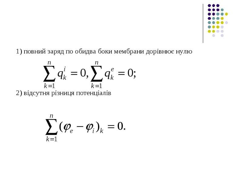1) повний заряд по обидва боки мембрани дорівнює нулю 2) відсутня різниця пот...