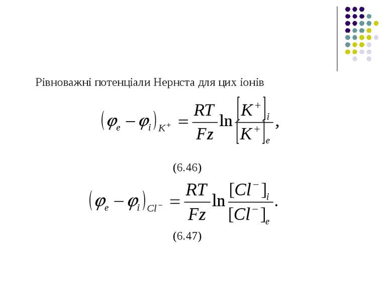 Рівноважні потенціали Нернста для цих іонів (6.46) (6.47)