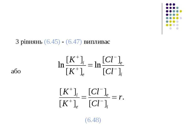 З рівнянь (6.45) - (6.47) випливає або (6.48)