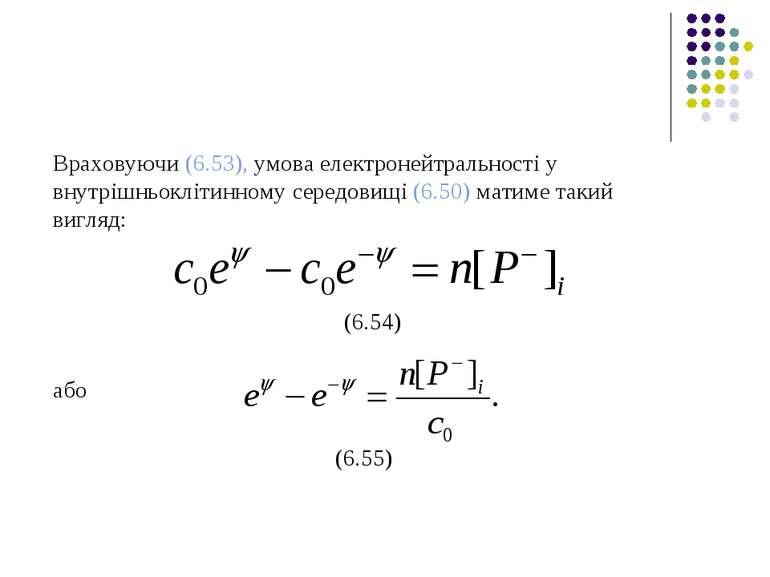 Враховуючи (6.53), умова електронейтральності у внутрішньоклітинному середови...