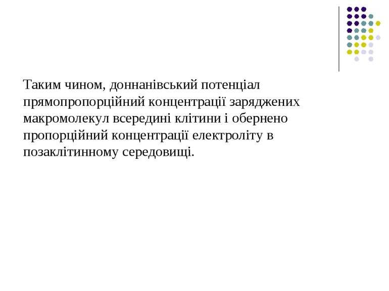 Таким чином, доннанівський потенціал прямопропорційний концентрації заряджени...