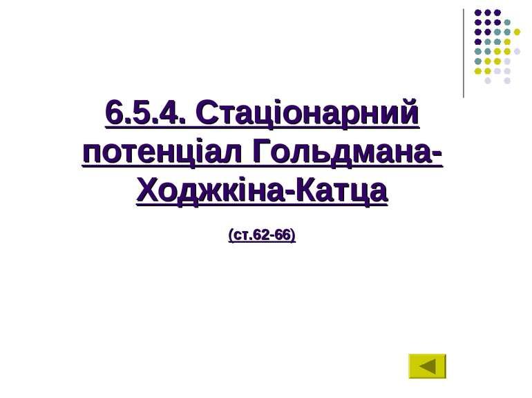 6.5.4. Стаціонарний потенціал Гольдмана-Ходжкіна-Катца (ст.62-66)