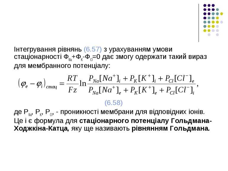 Інтегрування рівнянь (6.57) з урахуванням умови стаціонарності ФNa+ФK-ФCl=0 д...
