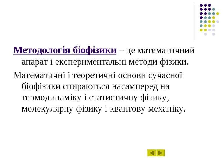 Методологія біофізики – це математичний апарат і експериментальні методи фізи...