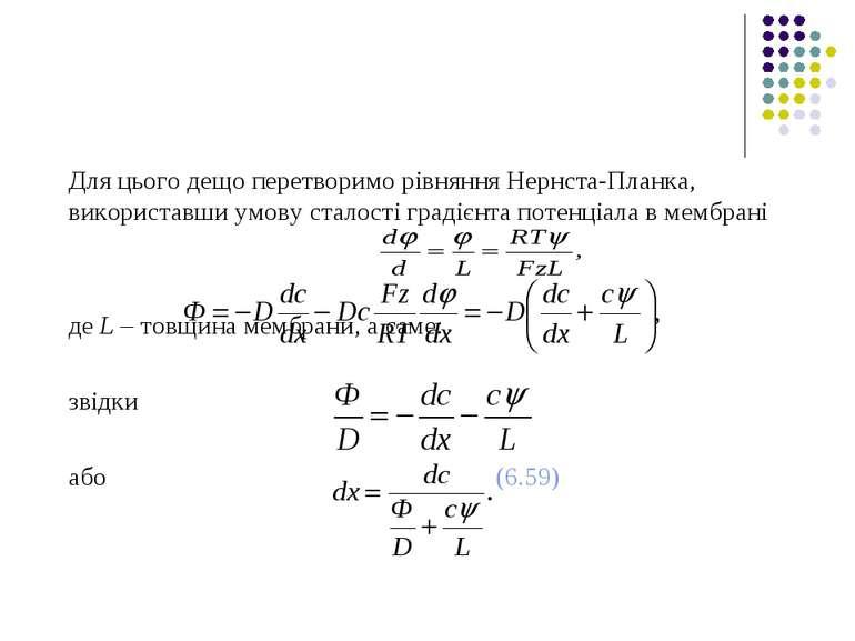 Для цього дещо перетворимо рівняння Нернста-Планка, використавши умову сталос...