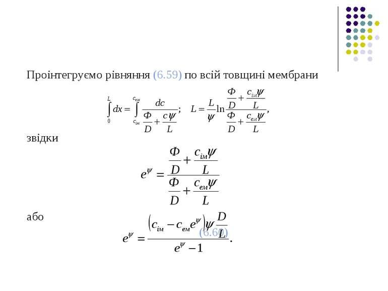 Проінтегруємо рівняння (6.59) по всій товщині мембрани звідки або (6.60)