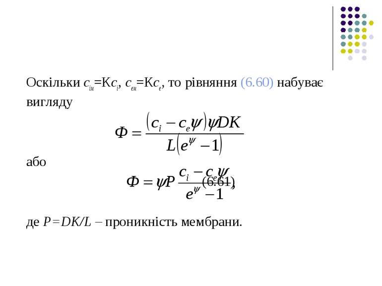 Оскільки сім=Ксі, сем=Ксе, то рівняння (6.60) набуває вигляду або (6.61) де P...