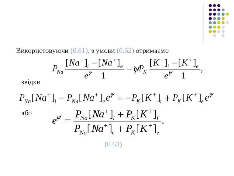 Використовуючи (6.61), з умови (6.62) отримаємо звідки або (6.63)