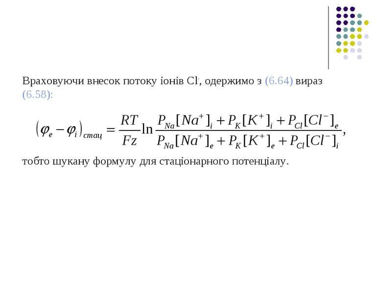 Враховуючи внесок потоку іонів Cl-, одержимо з (6.64) вираз (6.58): тобто шук...
