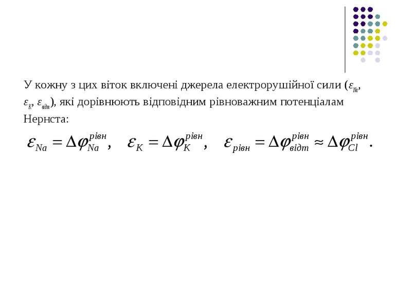У кожну з цих віток включені джерела електрорушійної сили (εNa, εK, εвідт), я...