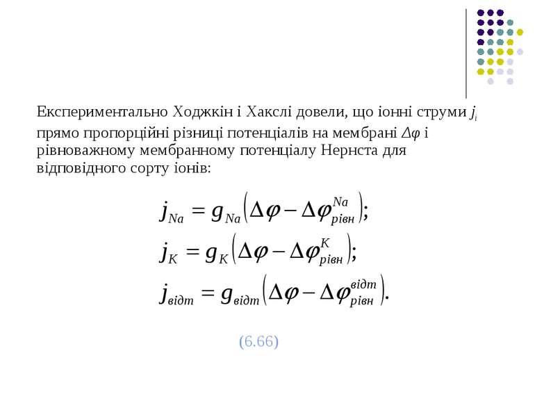 Експериментально Ходжкін і Хакслі довели, що іонні струми jі прямо пропорційн...