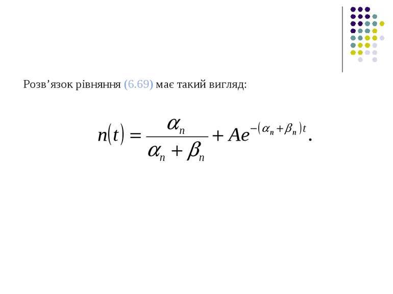Розв'язок рівняння (6.69) має такий вигляд: