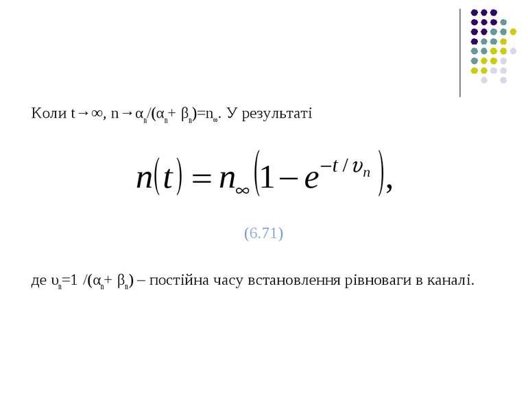Коли t→∞, n→αn/(αn+ βn)=n∞. У результаті (6.71) де υn=1 /(αn+ βn) – постійна ...