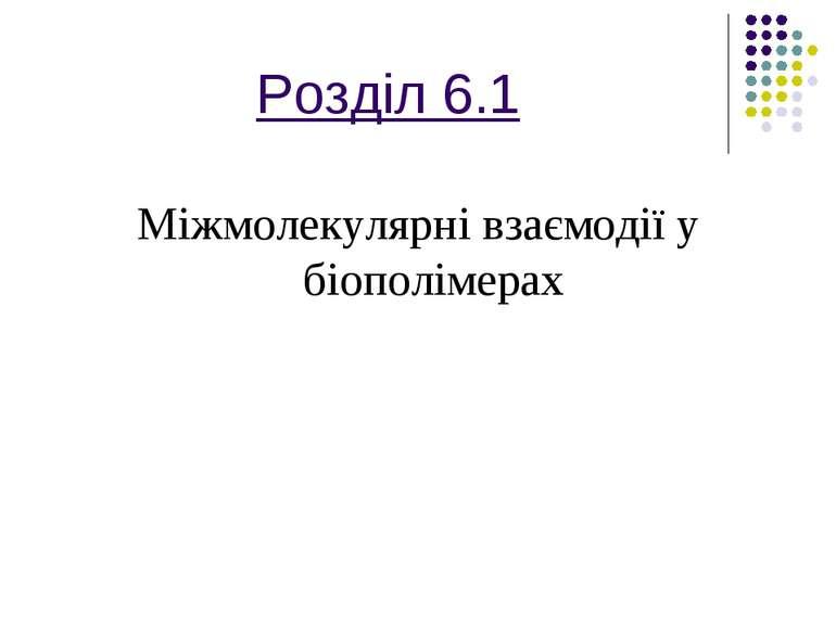 Розділ 6.1 Міжмолекулярні взаємодії у біополімерах