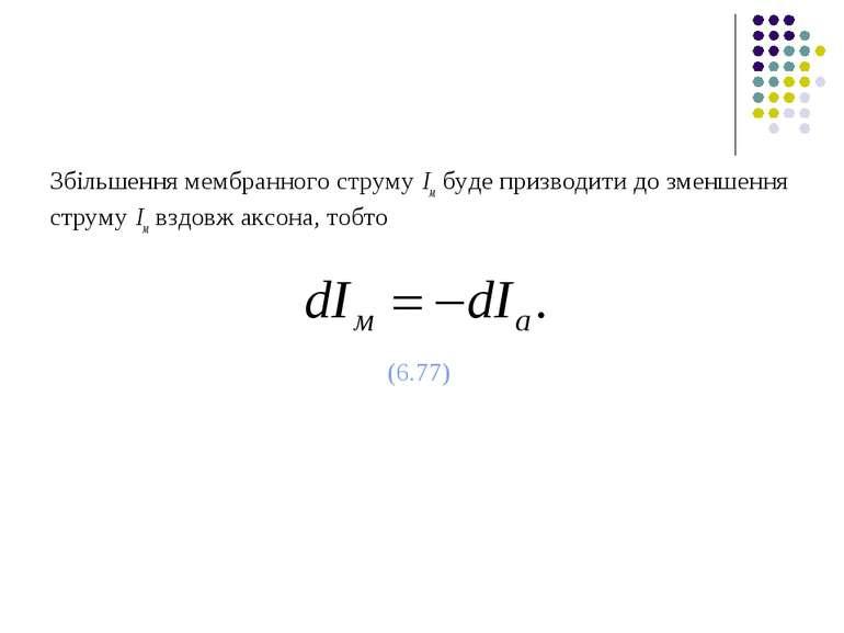 Збільшення мембранного струму Ім буде призводити до зменшення струму Ім вздов...