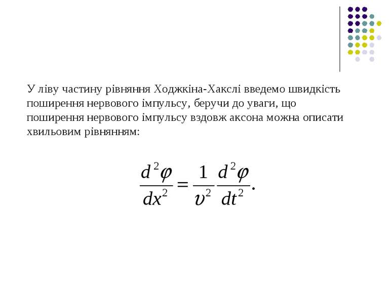 У ліву частину рівняння Ходжкіна-Хакслі введемо швидкість поширення нервового...