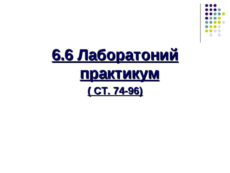 6.6 Лаборатоний практикум ( СТ. 74-96)