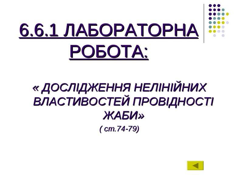 6.6.1 ЛАБОРАТОРНА РОБОТА: « ДОСЛІДЖЕННЯ НЕЛІНІЙНИХ ВЛАСТИВОСТЕЙ ПРОВІДНОСТІ Ж...