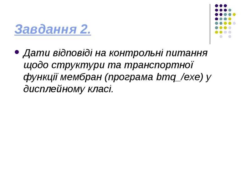 Завдання 2. Дати відповіді на контрольні питання щодо структури та транспортн...