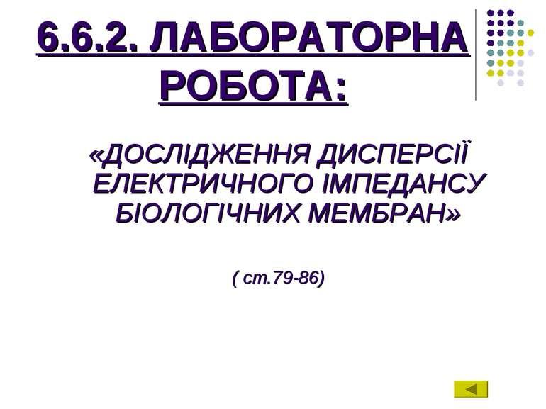 6.6.2. ЛАБОРАТОРНА РОБОТА: «ДОСЛІДЖЕННЯ ДИСПЕРСІЇ ЕЛЕКТРИЧНОГО ІМПЕДАНСУ БІОЛ...