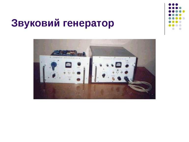 Звуковий генератор