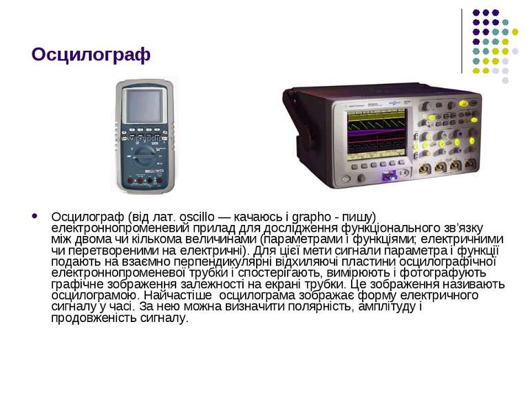 Осцилограф Осцилограф (від лат. oscillo — качаюсь і grapho - пишу) електронно...