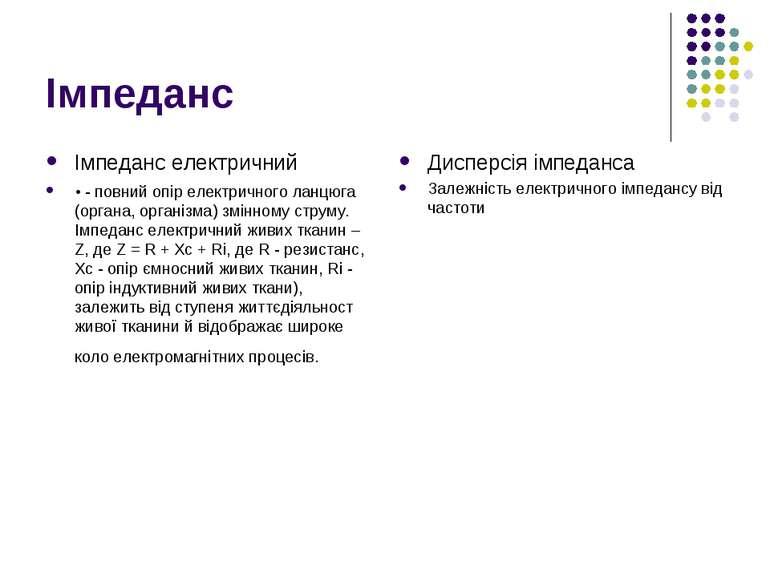 Імпеданс Імпеданс електричний • - повний опір електричного ланцюга (органа, о...