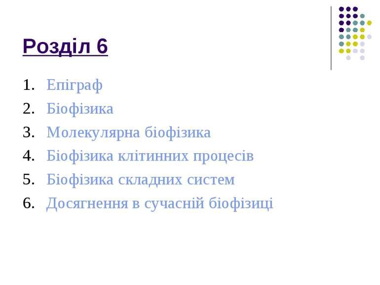Розділ 6 Епіграф Біофізика Молекулярна біофізика Біофізика клітинних процесів...