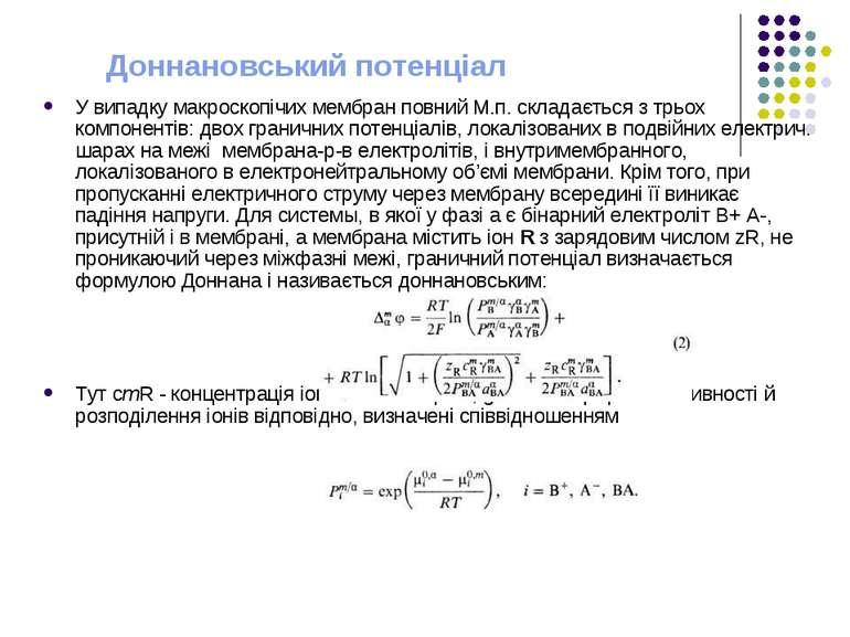 Доннановський потенціал У випадку макроскопічих мембран повний М.п. складаєть...