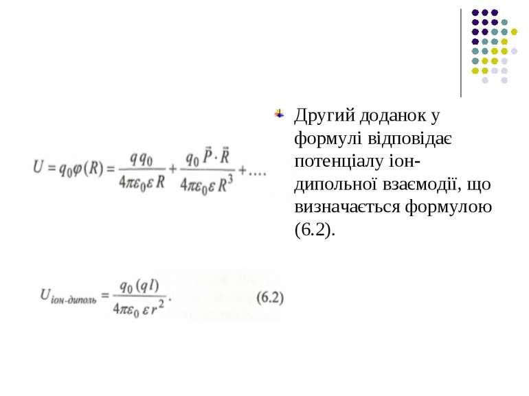 Другий доданок у формулі відповідає потенціалу іон-дипольної взаємодії, що ви...