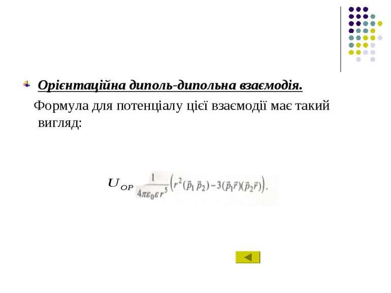 Орієнтаційна диполь-дипольна взаємодія. Формула для потенціалу цієї взаємодії...