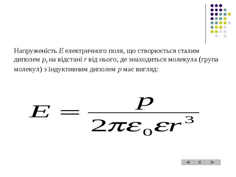 Напруженість Е електричного поля, що створюється сталим диполем р0 на відстан...