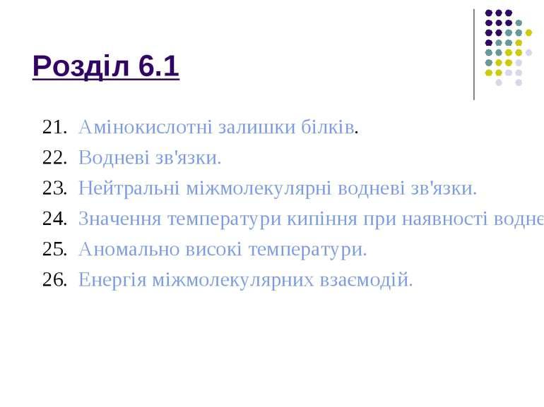 Розділ 6.1 Амінокислотні залишки білків. Водневі зв'язки. Нейтральні міжмолек...