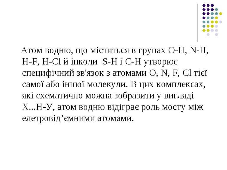 Атом водню, що міститься в групах O-H, N-H, H-F, H-Cl й інколи S-H і C-H утво...